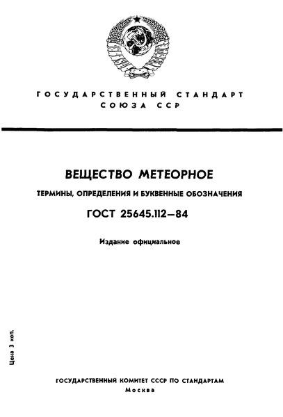 ГОСТ 25645.112-84 Вещество метеорное. Термины, определения и буквенные обозначения