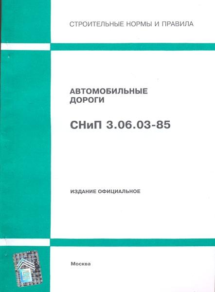 СНиП 3.06.03-85 Автомобильные дороги
