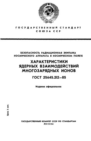 ГОСТ 25645.212-85 Безопасность радиационная экипажа космического аппарата в космическом полете. Характеристики ядерных взаимодействий многозарядных ионов