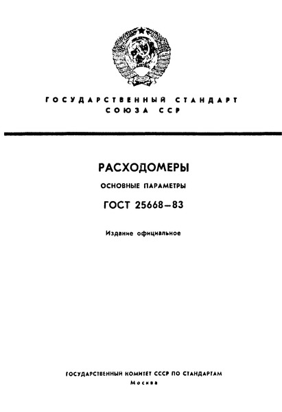 ГОСТ 25668-83 Расходомеры. Основные параметры