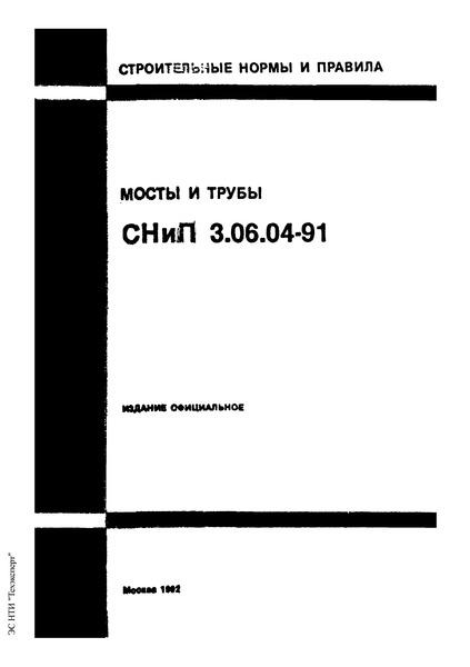 СНиП 3.06.04-91 Мосты и трубы