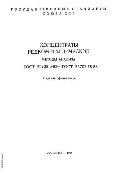 ГОСТ 25702.18-83 Концентраты редкометаллические. Спектральные методы определения окисей алюминия, бария, железа, кальция, кремния, магния, ниобия, тантала, титана, циркония и хрома