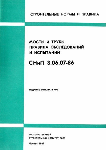 СНиП 3.06.07-86 Мосты и трубы. Правила обследований и испытаний