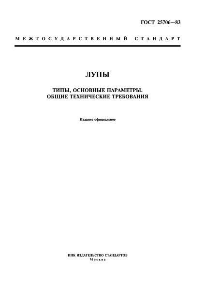 ГОСТ 25706-83 Лупы. Типы, основные параметры. Общие технические требования