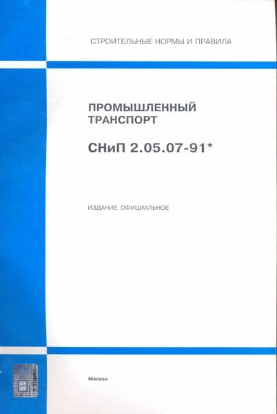 СНиП 2.05.07-91* Промышленный транспорт