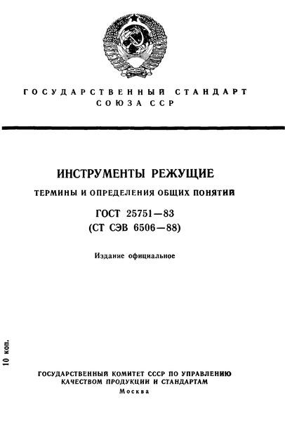 ГОСТ 25751-83 Инструменты режущие. Термины и определения общих понятий