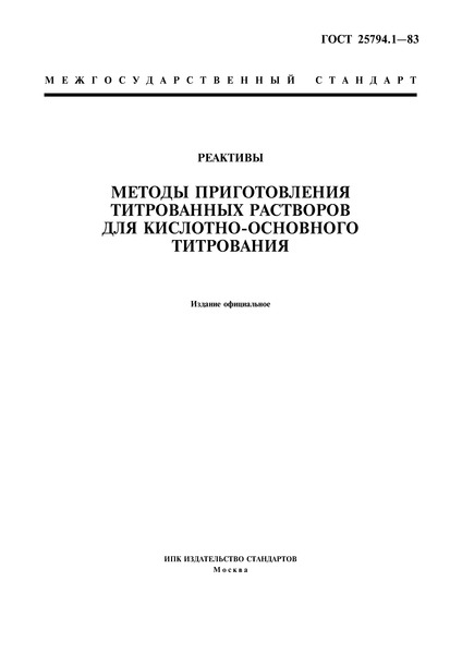 ГОСТ 25794.1-83 Реактивы. Методы приготовления титрованных растворов для кислотно-основного титрования