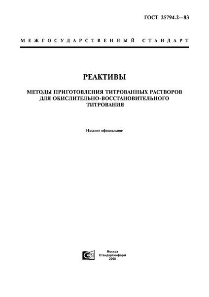 ГОСТ 25794.2-83 Реактивы. Методы приготовления титрованных растворов для окислительно-восстановительного титрования