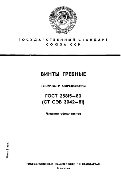 ГОСТ 25815-83 Винты гребные. Термины и определения
