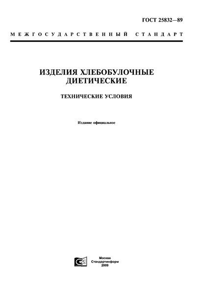 ГОСТ 25832-89 Изделия хлебобулочные диетические. Технические условия