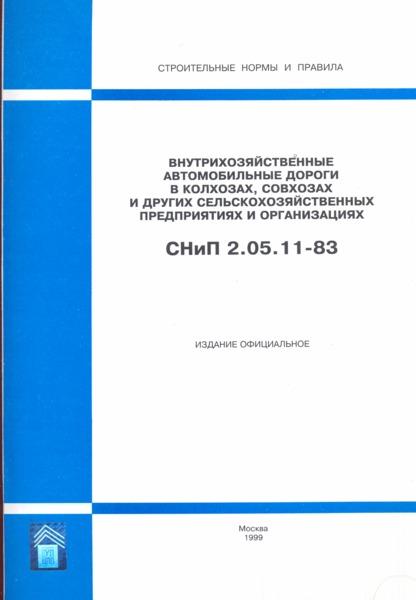 СНиП 2.05.11-83 Внутрихозяйственные автомобильные дороги в колхозах, совхозах и других сельскохозяйственных предприятиях и организациях