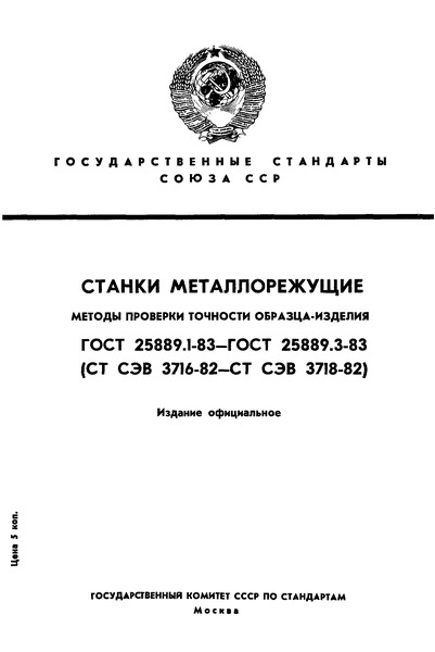 ГОСТ 25889.1-83 Станки металлорежущие. Методы проверки круглости образца-изделия