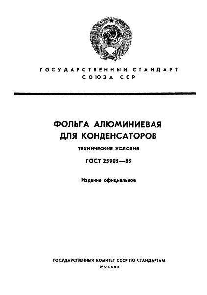ГОСТ 25905-83 Фольга алюминиевая для конденсаторов. Технические условия