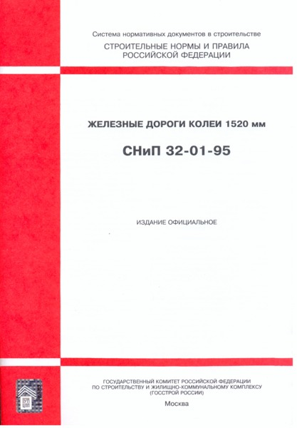 СНиП 32-01-95 Железные дороги колеи 1520 мм