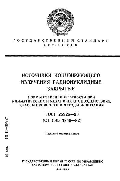 ГОСТ 25926-90 Источники ионизирующего излучения радионуклидные закрытые. Классы прочности и методы испытаний. Нормы степеней жесткости при климатических и механических воздействиях