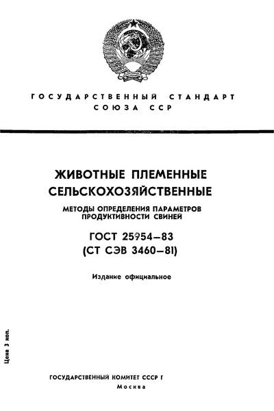 ГОСТ 25954-83 Животные племенные сельскохозяйственные. Методы определения параметров продуктивности свиней