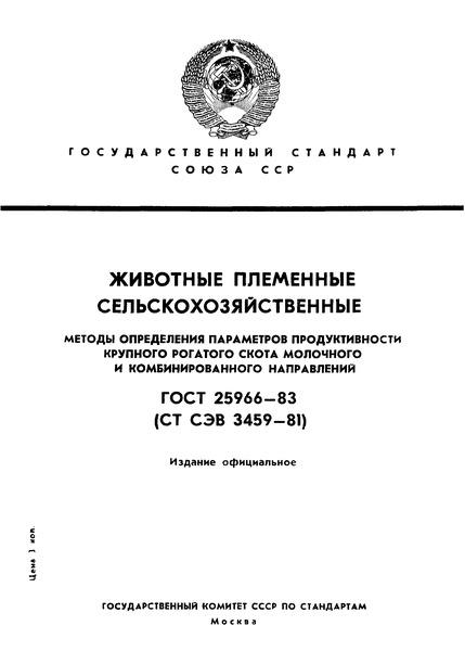 ГОСТ 25966-83 Животные племенные сельскохозяйственные. Методы определения параметров продуктивности крупного рогатого скота молочного и комбинированного направлений