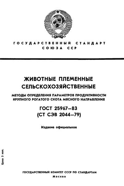 ГОСТ 25967-83 Животные племенные сельскохозяйственные. Методы определения параметров продуктивности крупного рогатого скота мясного направления