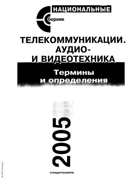 ГОСТ 26.005-82 Телемеханика. Термины и определения