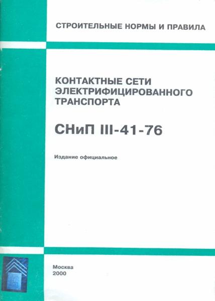 СНиП III-41-76 Контактные сети электрифицированного транспорта