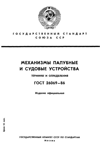 ГОСТ 26069-86 Механизмы палубные и судовые устройства. Термины и определения