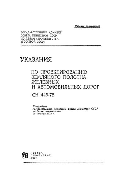 СН 449-72 Указания по проектированию земляного полотна железных и автомобильных дорог