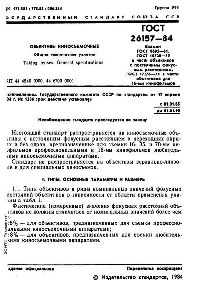 ГОСТ 26157-84 Объективы киносъемочные. Общие технические условия