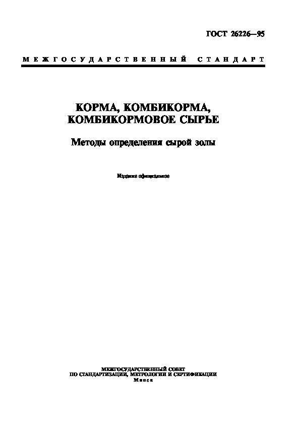 ГОСТ 26226-95 Корма, комбикорма, комбикормовое сырье. Методы определения сырой золы
