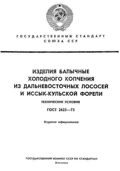 ГОСТ 2623-73 Изделия балычные холодного копчения из лососей дальневосточных и иссык-кульской форели. Технические условия