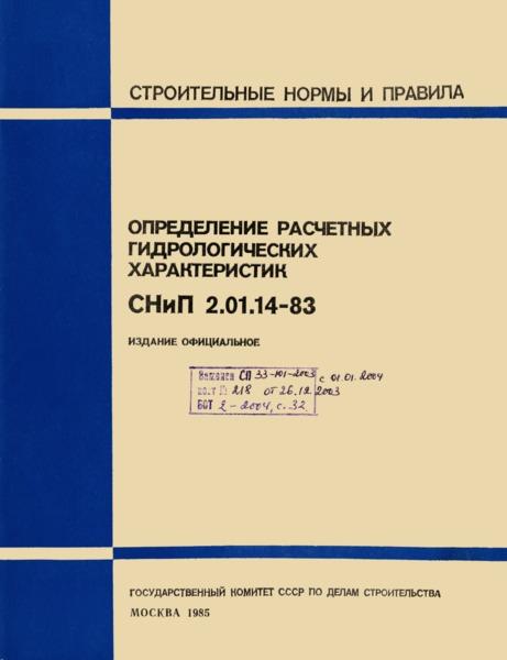 СНиП 2.01.14-83 Определение расчетных гидрологических характеристик