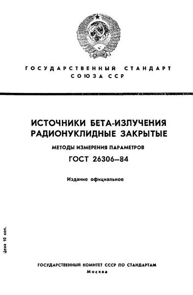 ГОСТ 26306-84 Источники бета-излучения радионуклидные закрытые. Методы измерения параметров