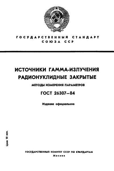 ГОСТ 26307-84 Источники гамма-излучения радионуклидные закрытые. Методы измерения параметров