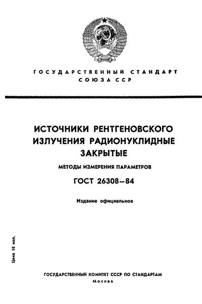ГОСТ 26308-84 Источники рентгеновского излучения радионуклидные закрытые. Методы измерения параметров