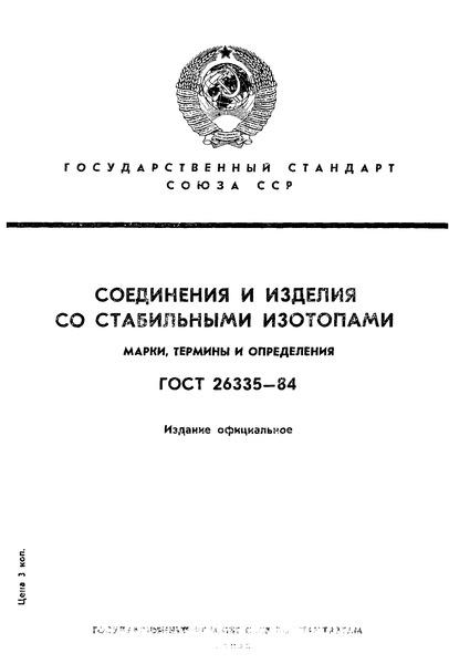 ГОСТ 26335-84 Соединения и изделия со стабильными изотопами. Марки