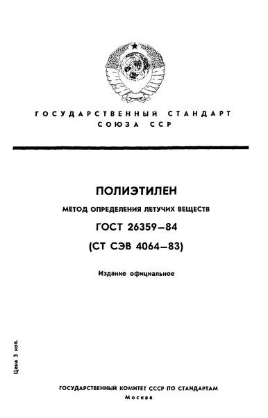 ГОСТ 26359-84 Полиэтилен. Метод определения содержания летучих веществ