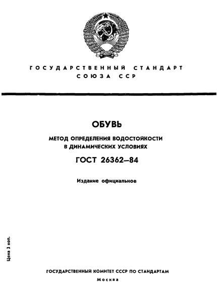 ���� 26362-84 �����. ����� ����������� ������������� � ������������ ��������