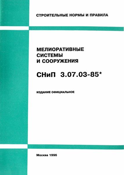 СНиП 3.07.03-85* Мелиоративные системы и сооружения
