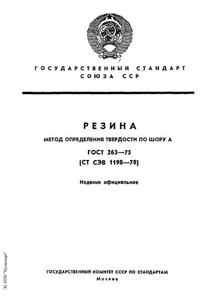 ГОСТ 263-75 Резина. Метод определения твердости по Шору А