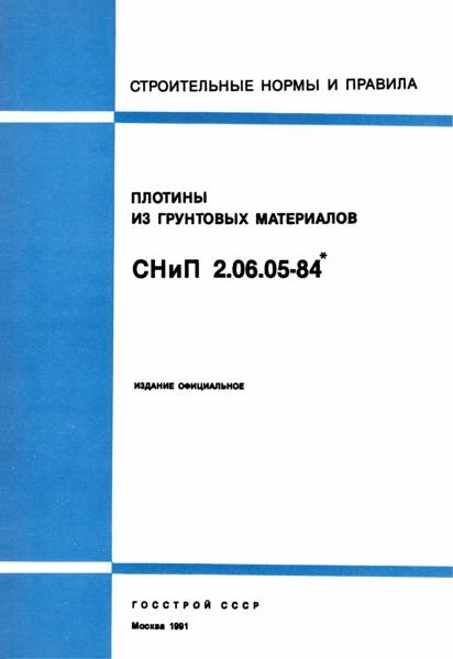 СНиП 2.06.05-84* Плотины из грунтовых материалов