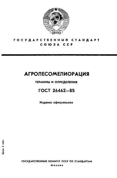 ГОСТ 26462-85 Агролесомелиорация. Термины и определения