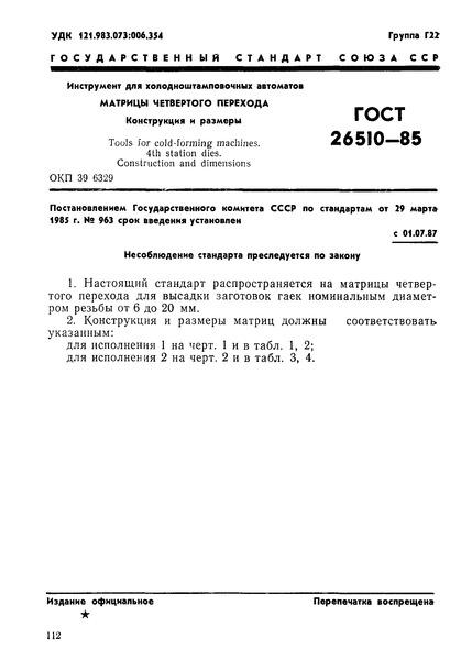 ГОСТ 26510-85 Инструмент для холодноштамповочных автоматов. Матрицы четвертого перехода. Конструкция и размеры