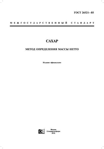 ГОСТ 26521-85 Сахар. Метод определения массы нетто