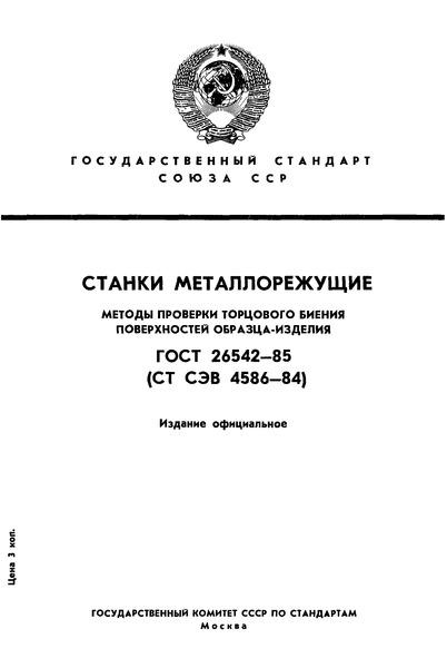 ГОСТ 26542-85 Станки металлорежущие. Методы проверки торцового биения поверхностей образца-изделия