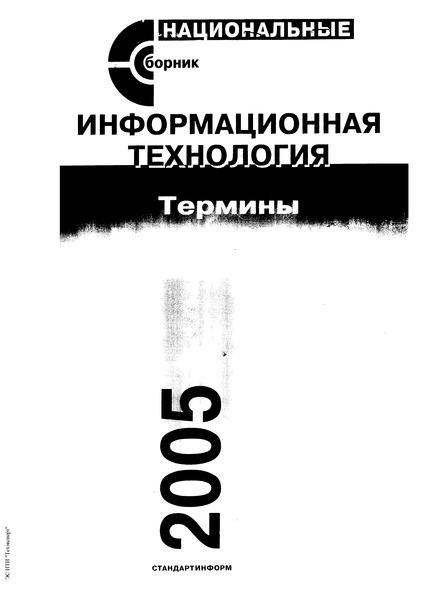ГОСТ 26553-85 Обслуживание средств вычислительной техники централизованное комплексное. Термины и определения