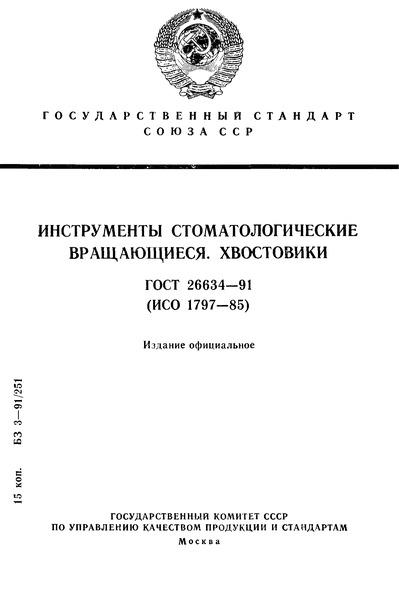 ГОСТ 26634-91 Инструменты стоматологические вращающиеся. Хвостовики