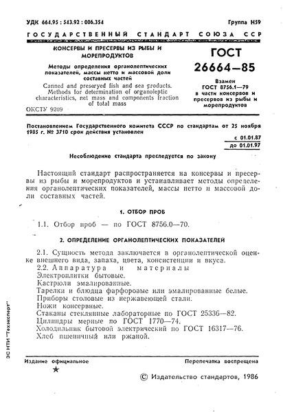 ГОСТ 26664-85 Консервы и пресервы из рыбы и морепродуктов. Методы определения органолептических показателей, массы нетто и массовой доли составных частей