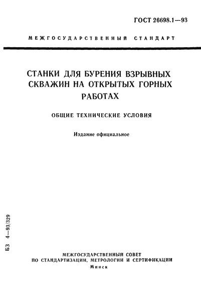 ГОСТ 26698.1-93 Станки для бурения взрывных скважин на открытых горных работах. Общие технические условия