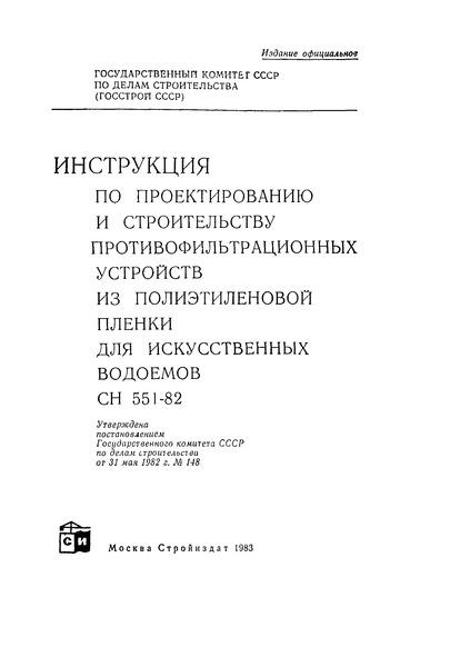 СН 551-82 Инструкция по проектированию и строительству противофильтрационных устройств из полиэтиленовой пленки для искусственных водоемов