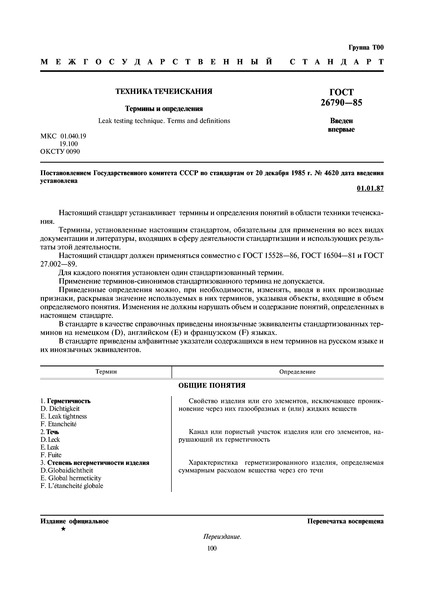 ГОСТ 26790-85 Техника течеискания. Термины и определения