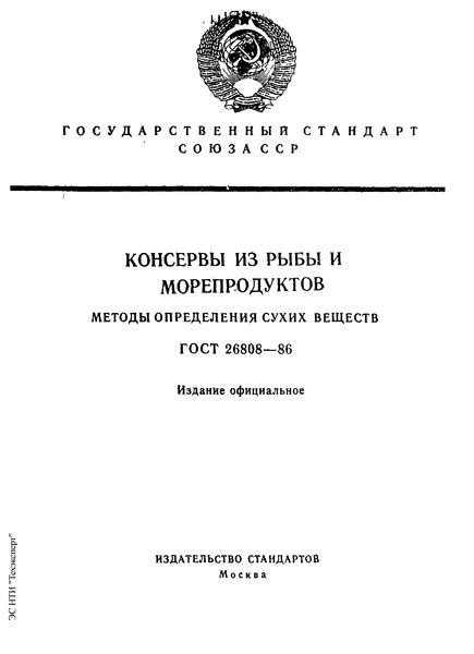 ГОСТ 26808-86 Консервы из рыб и морепродуктов. Методы определения сухих веществ